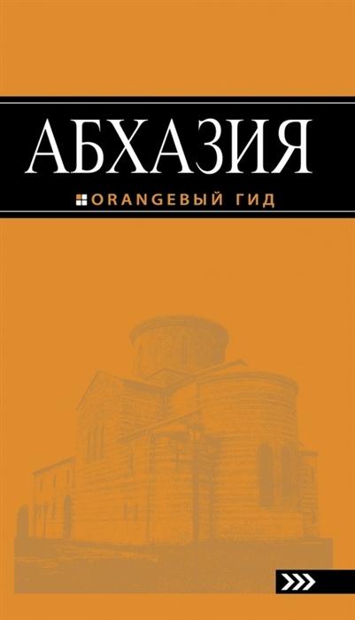 Романова А., Сусид А. Абхазия абхазия