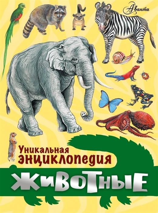 цена Касаткина Ю. Уникальная энциклопедия Животные
