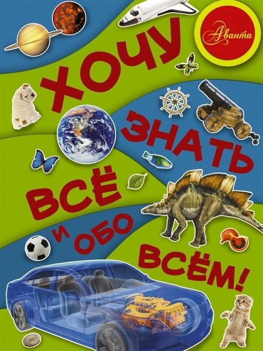 Купить Хочу знать все и обо всем, АСТ, Универсальные детские энциклопедии и справочники