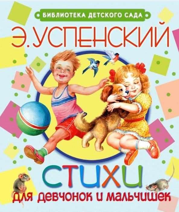 Купить Стихи для девчонок и мальчишек, АСТ, Стихи и песни
