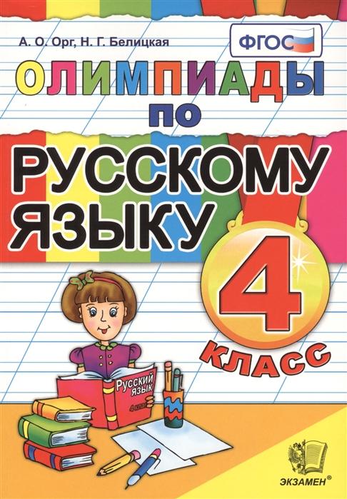 цена на Орг А., Белицкая Н. Олимпиады по русскому языку 4 класс