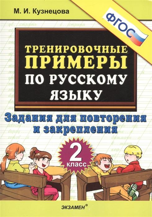 Тренировочные примеры по русскому языку 2 класс Задания для повторения и закрепления