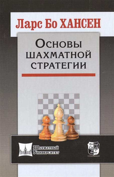 Хансен Л. Основы шахматной стратегии