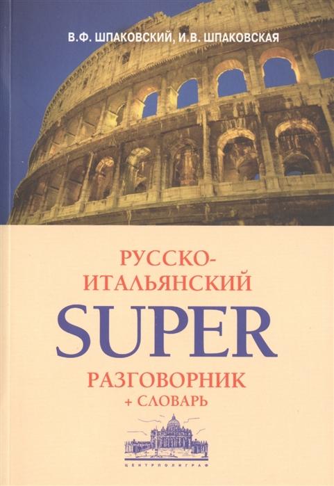 Шпаковский В., Шпаковская И. Русско-итальянский super разговорник словарь