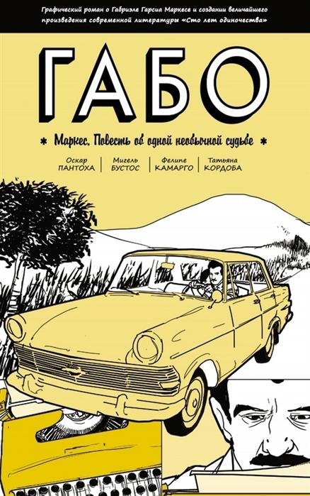 Габо Маркес Повесть об одной необычной судьбе Графический роман
