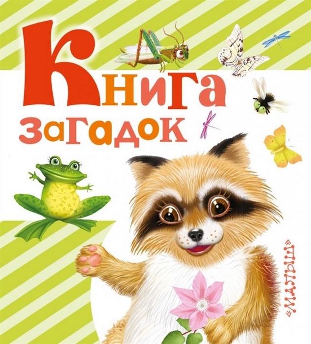 Дмитриева В. Книга загадок дмитриева в книга загадок