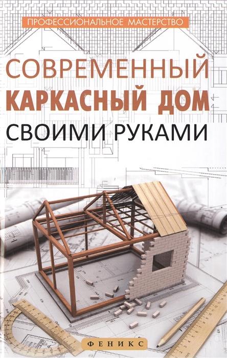 купить Котельников В. Современный каркасный дом своими руками по цене 177 рублей