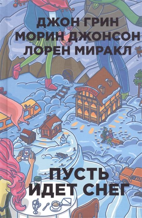 Грин Дж., Джонсон М., Миракл Л. Пусть идет снег