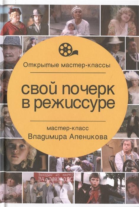 все цены на Алеников В. Свой почерк в режиссуре онлайн