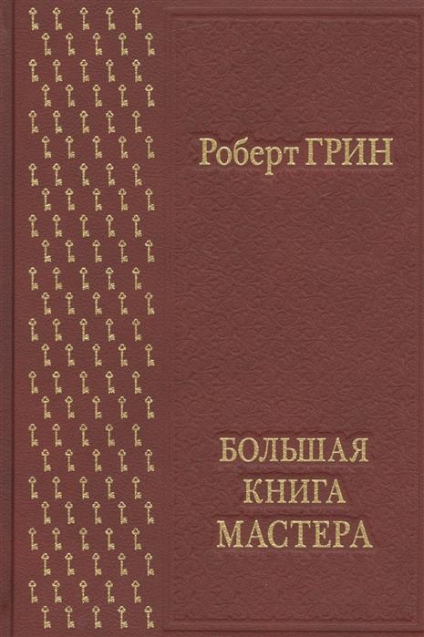 Грин Р. Большая книга мастера