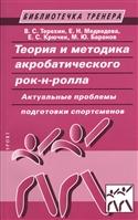 Теория и методика акробатического рок-н-ролла. Актуальные проблемы подготовки спортсменов. 2-е издание, исправленное и дополненное