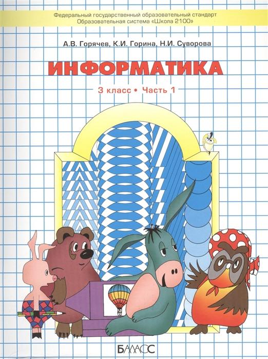 Горячев А., Горина К., Суворова Н. Информатика 3 класс Учебник комплект из 2 книг