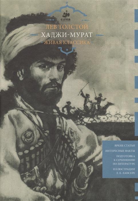 цена на Толстой Л. Хаджи-Мурат Живая классика