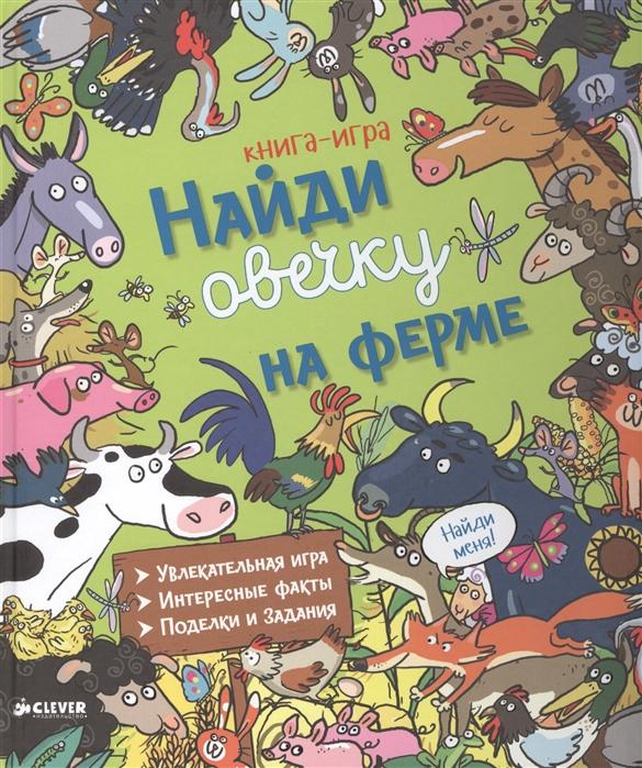 Купить Найди овечку на ферме Книга-игра Увлекательная игра Интересные факты Поделки и задания, Клевер, Домашние игры. Игры вне дома