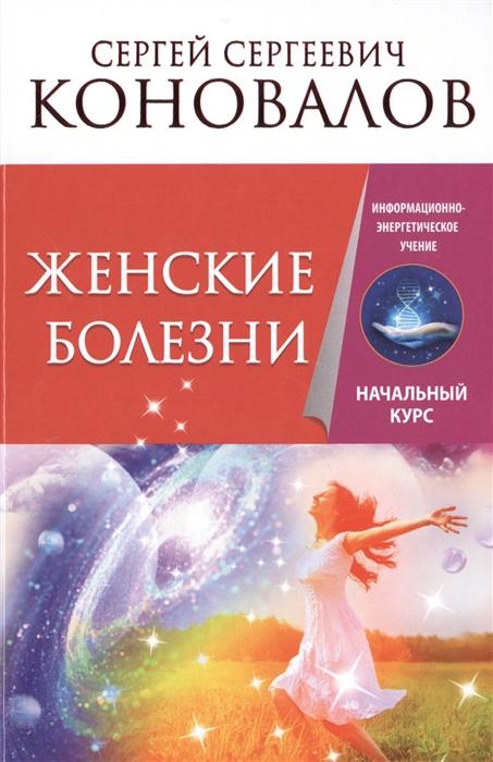 купить Коновалов С. Женские болезни Информационно-энергетическое Учение Начальный курс по цене 301 рублей
