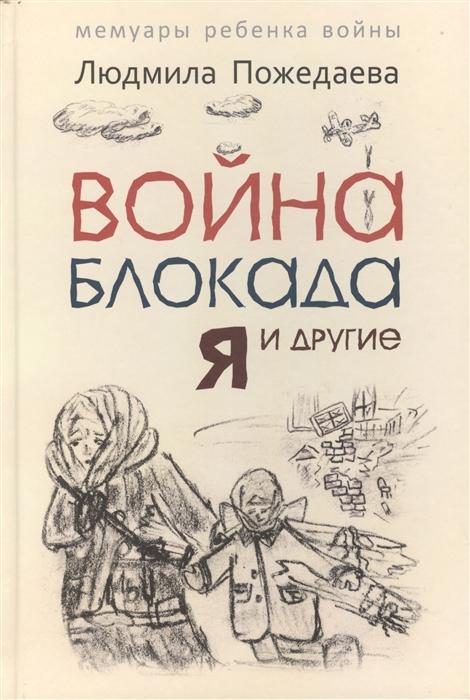 Купить Война блокада я и другие Мемуары ребенка войны, Каро СПб, Проза для детей. Повести, рассказы
