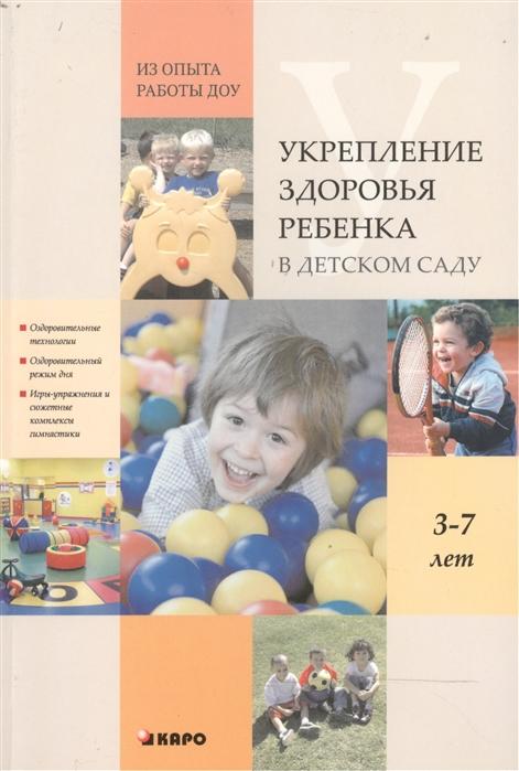 Верховкина М ред Укрепление здоровья ребенка в детском саду Из опыта работы ДОУ Методическое пособие