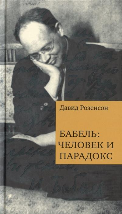 цены Розенсон Д. Бабель человек и парадокс