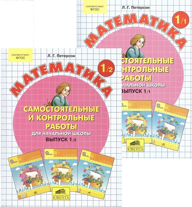 Самостоятельные и контрольные работы по математике для начальной школы Учебное пособие Выпуск 1 Вариант 1 комплект из 2 книг
