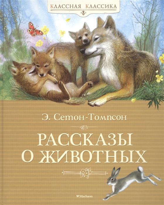 Купить Рассказы о животных, Махаон, Проза для детей. Повести, рассказы