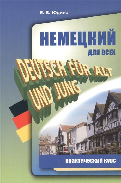 Юдина Е.В. Немецкий для всех Практический курс Deutsch fur alt und jung elixa beauty e090 l343