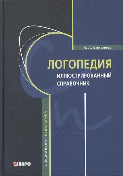 Смирнова И. Логопедия Иллюстрированный справочник