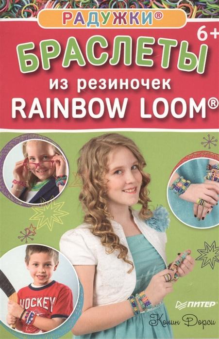 Дорси К. Радужки браслеты из резиночек Rainbow Loom 6 радужки комплект дополнительных резиночек голубой