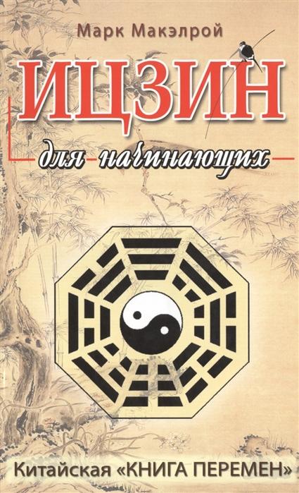 Макэлрой М. Ицзин для начинающих Китайская Книга перемен цена