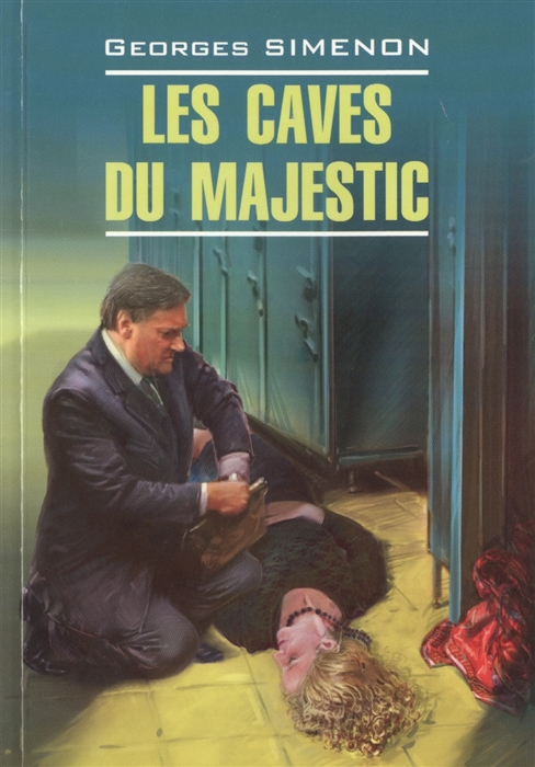 Simenon G. Las caves du Majestic Книга для чтения на французском языке caves of steel