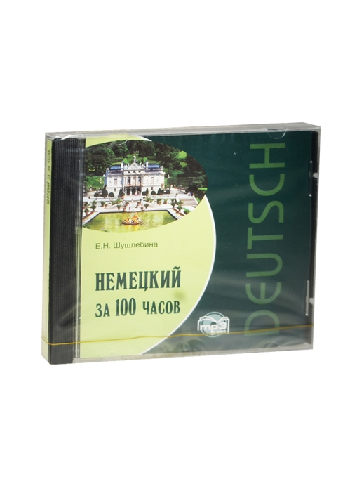 все цены на Шушлебина Е. Немецкий за 100 часов MP3 Каро онлайн