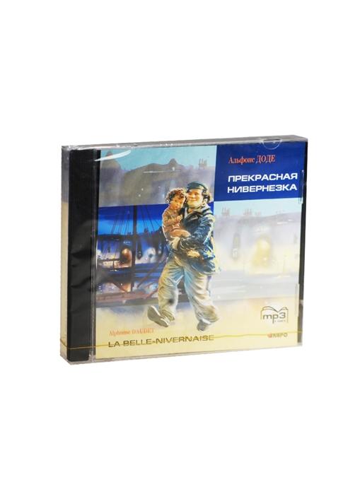 Прекрасная Нивернезка La Belle-Nivernaise книга для чтения на французском языке адаптир MP3 Каро