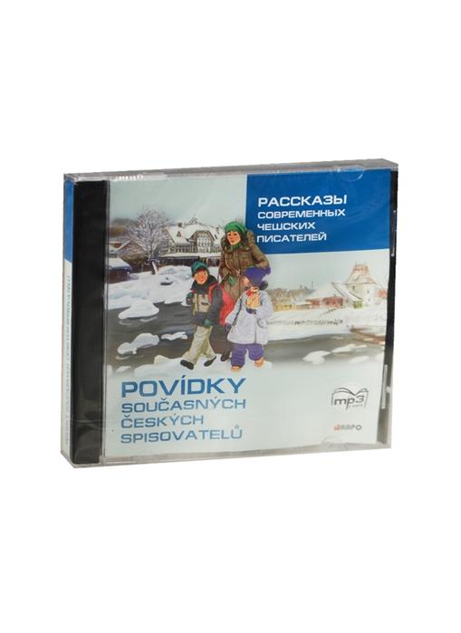 Рассказы современных чешских писателей Povidky Soucasnych Ceskych Spisovatelu MP3 Каро