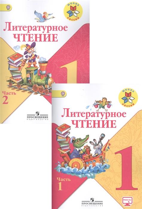 Литературное чтение 1 класс В 2-х частях Учебник для общеобразовательных организаций комплект из 2-х книг