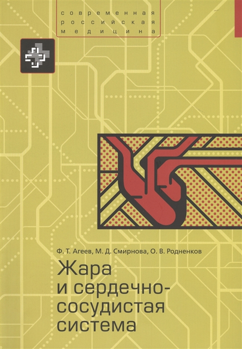 Агеев Ф., Смирнова М., Родненков О. Жара и сердечно-сосудистая система