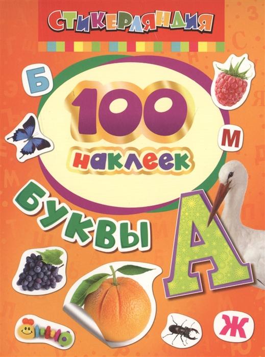 купить Беляева Т. 100 наклеек Буквы по цене 87 рублей