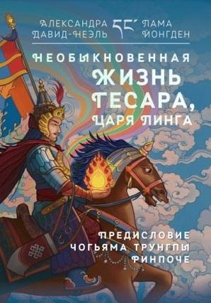 Давид-Неэль А., Йонгден Л. Необыкновенная жизнь Гесара царя Линга александра давид неэль лама пяти мудростей