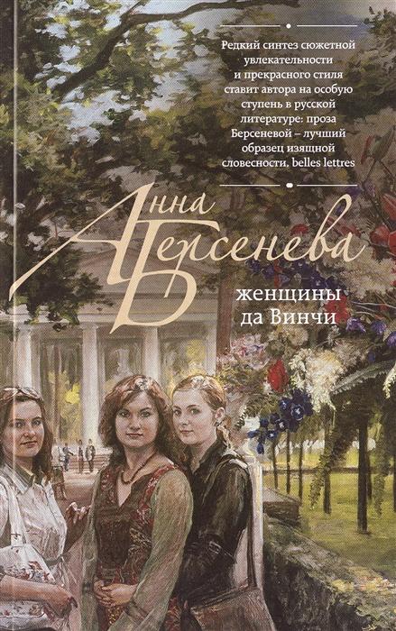 Берсенева А. Женщины да Винчи книги эксмо женщины да винчи