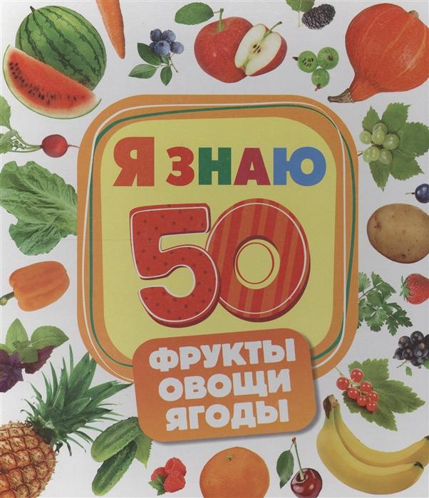 Малофеева Н. (ред.) Фрукты Овощи Ягоды комодик плоский фрукты овощи ягоды