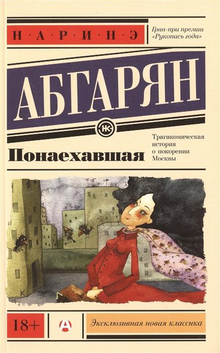 Абгарян Н. Понаехавшая абгарян н дальше жить