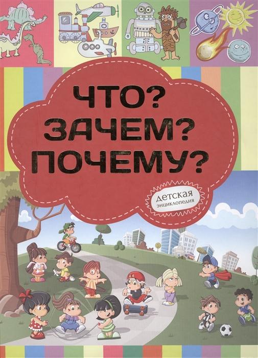 Купить Что Зачем Почему Детская энциклопедия, АСТ, Универсальные детские энциклопедии и справочники