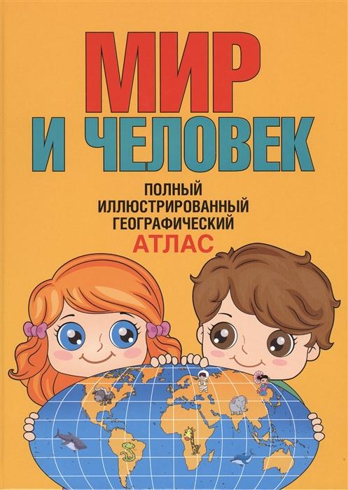Купить Мир и человек Полный иллюстрированный географический атлас, АСТ, Естественные науки