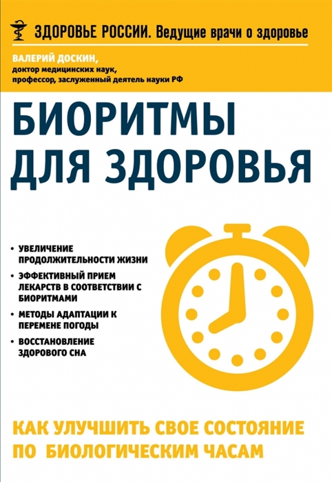 Доскин В. Биоритмы для здоровья Как улучшить свое состояние по биологическим часам