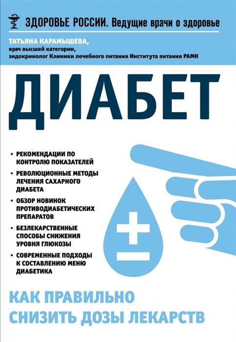 Карамышева Т. Диабет Как правильно снизить дозы лекарств