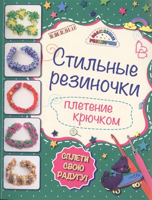 Скуратович К. Стильные резиночки Плетение крючком