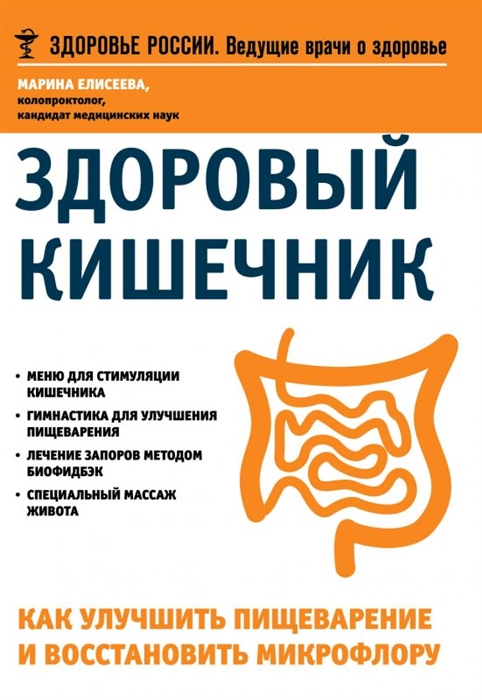 Здоровый кишечник Как улучшить пищеварение и восстановить микрофлору