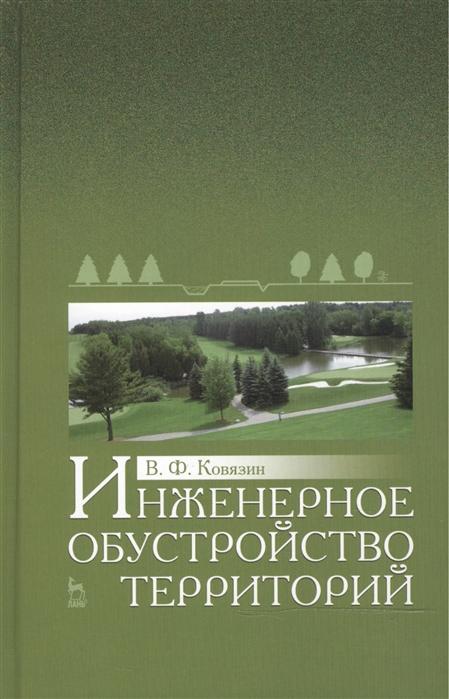 Инженерное обустройство территорий Учебное пособие