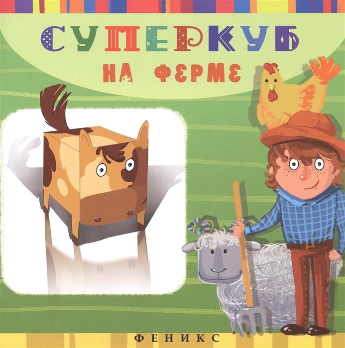 цена Фомичев А. (ред.) Суперкуб на ферме