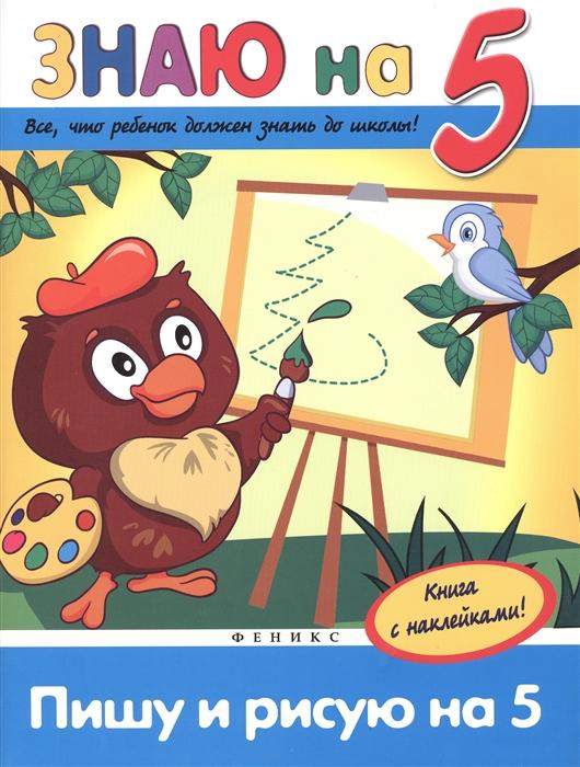 Пишу и рисую на 5 Все что должен знать ребенок до школы Книга с наклейками