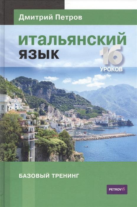 Петров Д. Итальянский язык 16 уроков Базовый тренинг