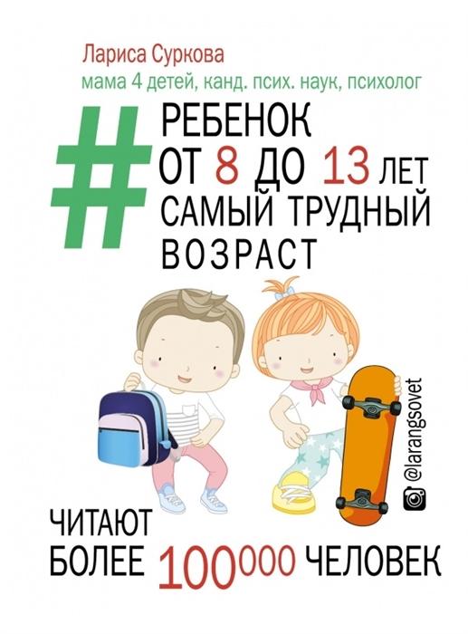 Суркова Л. Ребенок от 8 до 13 лет Самый трудный возраст суркова л ребенок от 3 до 7 лет интенсивное воспитание